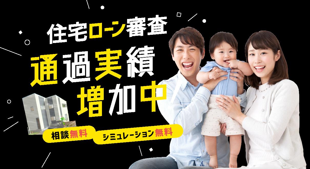 住宅ローン審査通過実績 増加中!